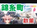 【 東京江東案内 #1】 錦糸町駅周辺を一緒に散策しよう!【 まゆつな空高 / 髭散化汰 】