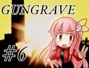 【GUNGRAVE】茜ちゃんが燃えるとき#6【VOICEROID実況】