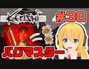 マキちゃんが普通にKenshiやる #30