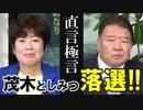 【直言極言】日本を取り戻す為にはどうすれば良いか?[桜R3/5/15]