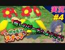 part4 新たな地!こんなビーチに行ってみたい!「 New ポケモンスナップ 」 実況プレイ Pokemon