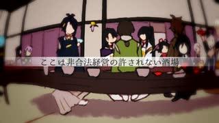 【人力刀剣乱舞】スピークイージー【一文