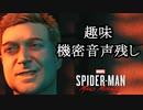 第499位:Marvel's Spider-Man Miles Morales ボイロ実況プレイ Part13
