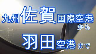 佐賀空港から羽田空港まで