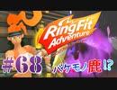 【実況】ゲームするだけでフィットネス!?#68【リングフィットアドベンチャー】