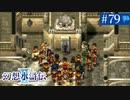【実況】運命に導かれ*幻想水滸伝Ⅱを初プレイ【part.79】