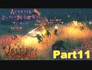 【実況】森とマイクラを足してXで割った世界でサバイバル【VALHEIM】part11