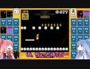 茜と葵のスーパーマリオブラザーズ35で遊ぼう! 十七回戦