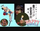 ジョセフィーヌだけが残る街【Happy Wheels】#23