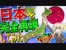 【Worldbox】 日本列島を神となって完全再現してみた!! 【ワールドボックス/ゆっくり実況/ボイスロイド実況】