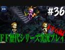 ファイナルファンタジー歴代シリーズを実況プレイ‐FF6編‐【36】