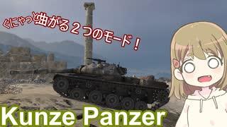 【WoT】KunzePanzerは楽しいドイツ#29【ゆ