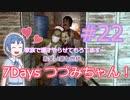 【7DTD】7Days つづみちゃん! #22【異世界転生】