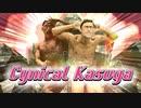 Cynical Kasuga