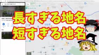 長すぎる地名・短すぎる地名【ゆっくり解説】