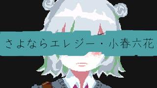 【小春六花カバー】「さよならエレジー」FULL【8bit風アレンジ】