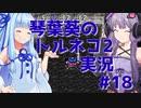 【トルネコの大冒険2】琴葉葵のトルネコ2実況 #18【最強装備作成】