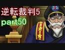 【初見実況】逆転は進化するよ^^part50【逆転裁判5】