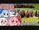【ダビスタ】茜「うちダービー馬育てるわ」part028
