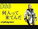 ネオン&バイオレンスなサイバーパンク2077を実況プレイ #66(ブーメランパンツ編)