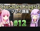 第313位:【CK3初心者向け】ゆかりんと茜ちゃんのCrusader Kings 3プレイ講座 #12