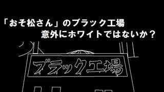 雑談動画:「コメ返し&おそ松さんのブラ