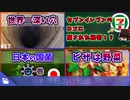第16位:【ゆっくり解説】今日の豆知識まとめ #1