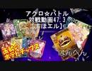 【アクロ☆バトル】まほエル 魔法決闘第47.3目回【対戦動画】