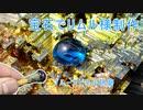 第95位:【転スラ】宝石研磨でリムル様を制作