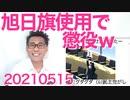 第63位:韓国で旭日旗使用は懲役刑になりそう/テレビ民放全社減収減益ざまぁ/あこぎな獣医師会20210515