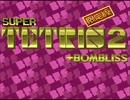 スーパーテトリス 2 レベル29(高レベル)に挑戦する【プレイ動画】
