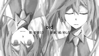 oid/めしだ feat. 初音ミク