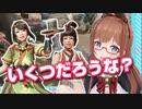 第78位:【趣味】ヨモギちゃんとコミツちゃんの年齢を予想する花京院ちえりさん