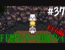 ファイナルファンタジー歴代シリーズを実況プレイ‐FF6編‐【37】