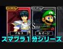 【スマブラDX1分シリーズ】マルス VS ルイージ