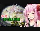 新潟夏の郷土料理 クジラ汁を作る茜ちゃん