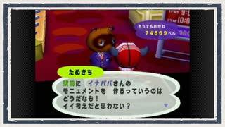 ◆どうぶつの森e+ 実況プレイ◆part245