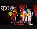 【朝比奈百花】愛のマシュマロ【オリジナル】
