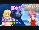 【オーバークック】孤高の料理人夢子さん 第12キッチン【王国のフルコース】