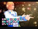 【プロセカ踊ってみた】踊れオーケストラ【天馬司誕生祭】