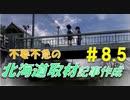 不要不急の北海道記事作成【風雨来記 実況 part8.5】