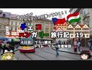 第46位:【ゆっくり】東欧旅行記 19 プラハ市電 解説