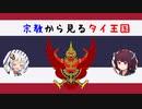 第66位:【実は複雑なタイ宗教事情】タイって敬虔な仏教国じゃないんですか?