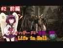 【改造バイオ4】Life in Hellをやるきりたん#2 前編【VOICEROID実況】