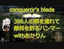 【Conqueror's Blade】ハンマーでお持ち帰り。釣りを楽しむあかりちゃん あかりが征く中世戦争ゲーム その38