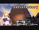 第369位:【ボイスロイド実況】弦巻マキの惑星開拓記録~勤め先はブラック企業?~【Satisfactory】16