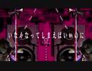 【ショートPV】ハウリング・マイハート/初音ミク【つけてみた】