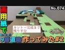 第94位:【初代ポケモン赤緑】9番道路のジオラマを画用紙で作る#2  Pokémon  RGB FRLG Diorama Route9#2  paper craft