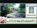 第10位:【ポケモンGO】金華山 瞑想の小道ルート 40:30【RTA】