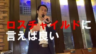"""""""漢""""なら闘えー日本の政治家がやるべきこ"""
